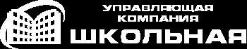 """ООО """"ШКОЛЬНАЯ"""""""